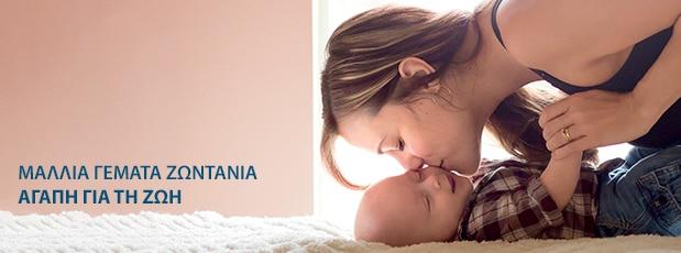 Φροντίδα κατά της τριχόπτωσης για τη γυναίκα (κάτω από 6 μήνες)